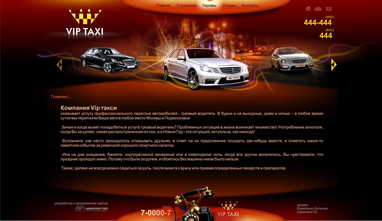 сайт Такси VIP