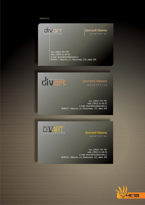 визитка DIVART