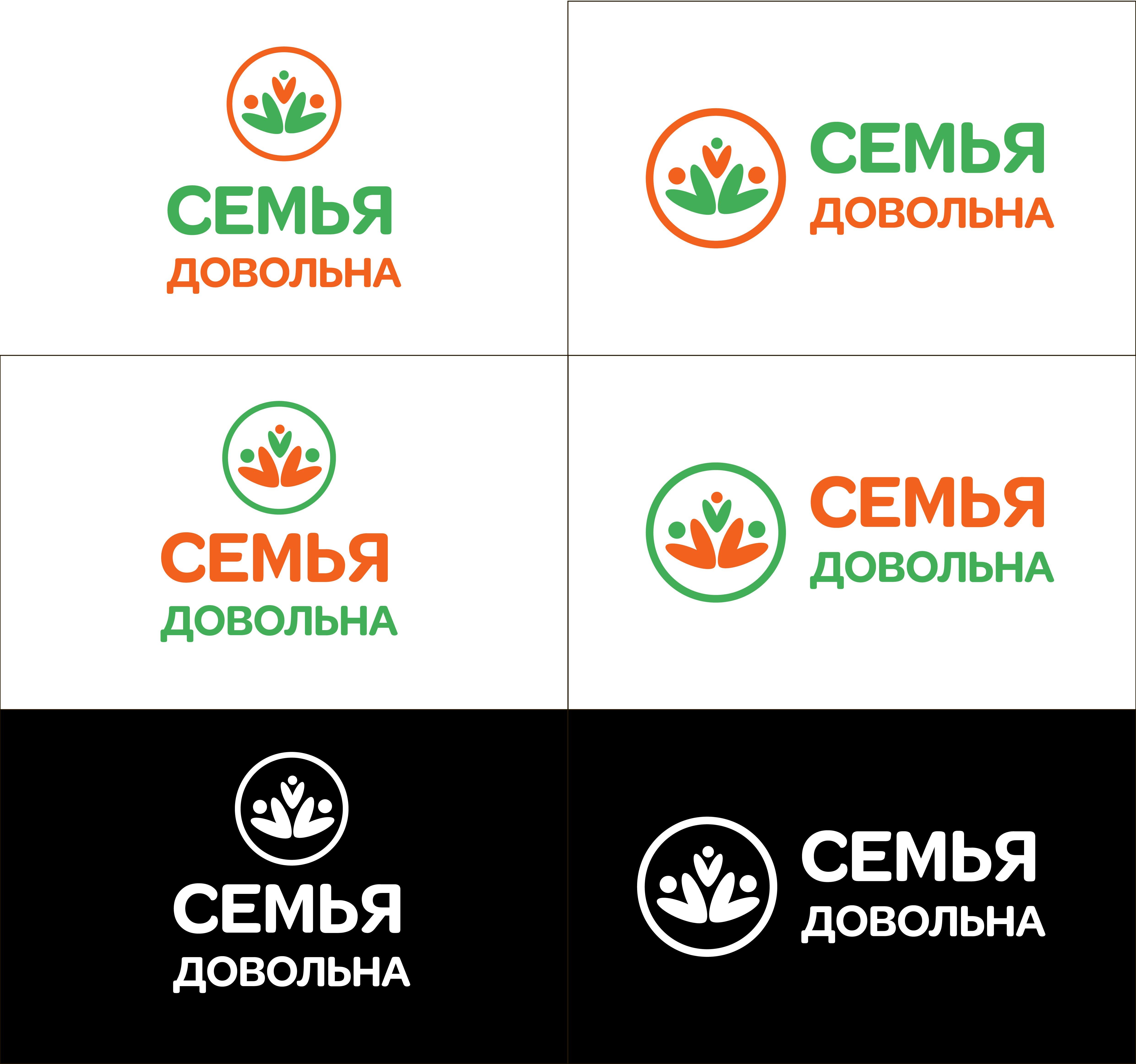 """Разработайте логотип для торговой марки """"Семья довольна"""" фото f_2295b9a8c7f38a12.jpg"""