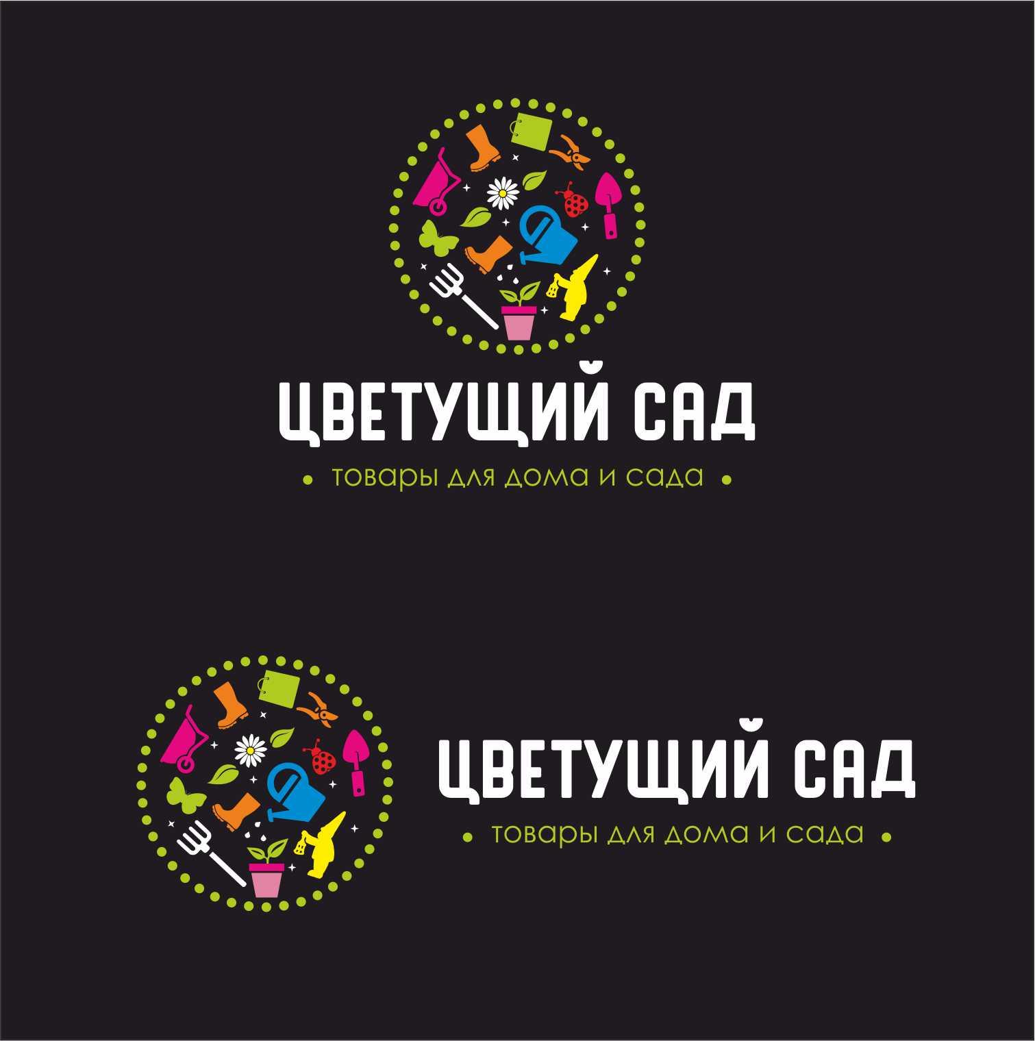"""Логотип для компании """"Цветущий сад"""" фото f_3945b7396815bff6.jpg"""