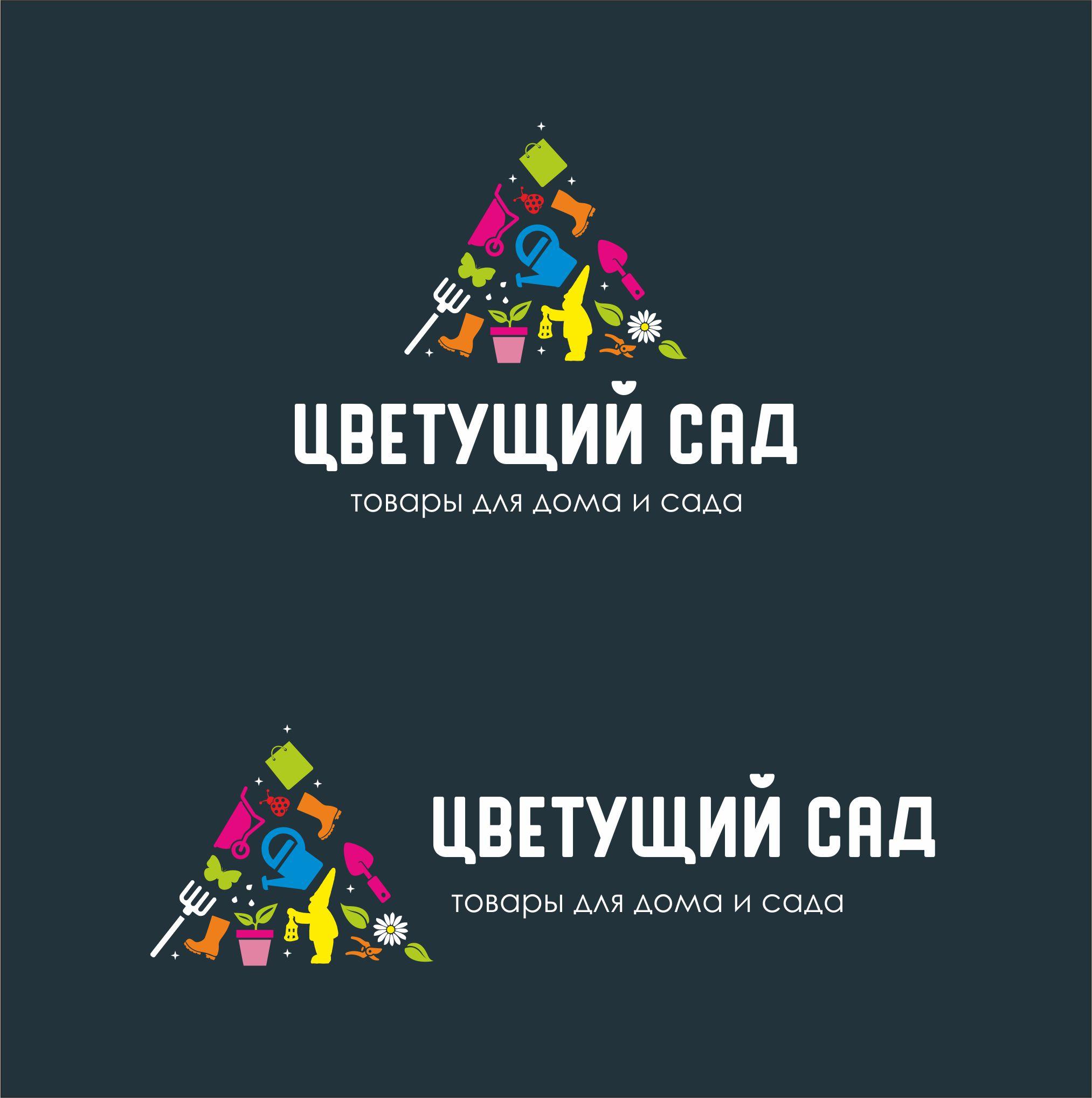 """Логотип для компании """"Цветущий сад"""" фото f_4935b7148fd692d7.jpg"""