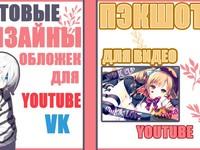 Сделаю шапку обложку для | vk – youtube |