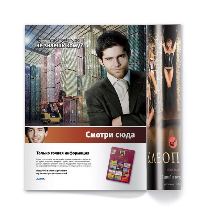 Реклама телефонного справочника