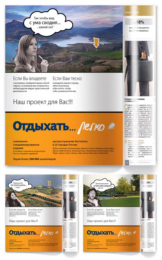 Печатная реклама журнала об отдыхе