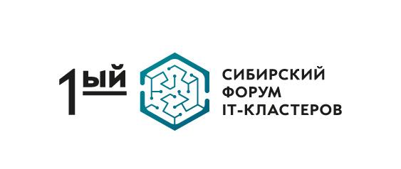 1-ый Сибирский форум ИТ-Кластеров