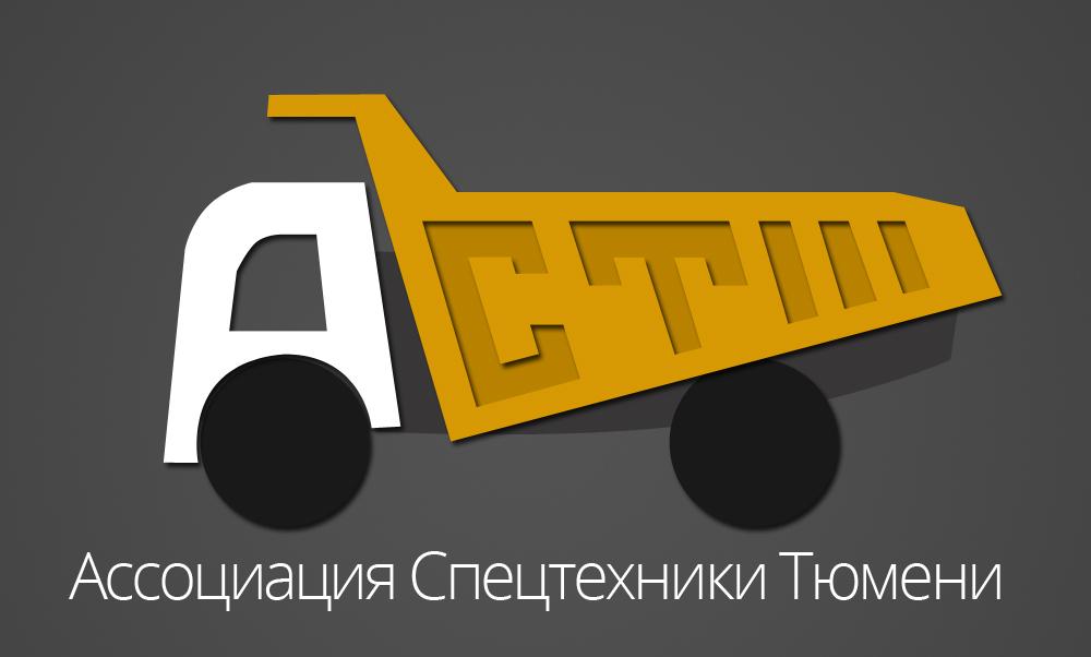 Логотип для Ассоциации спецтехники фото f_4875145ebcca083a.jpg