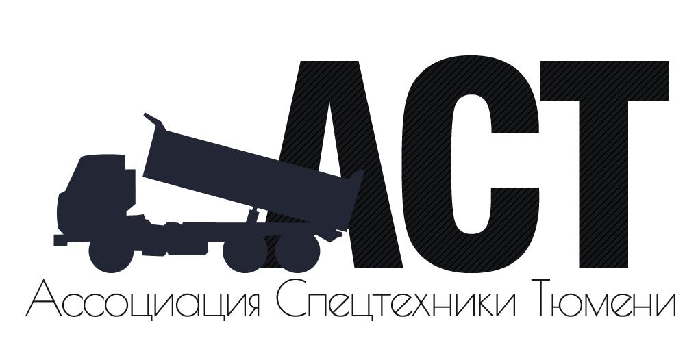 Логотип для Ассоциации спецтехники фото f_4995145ea8532087.jpg