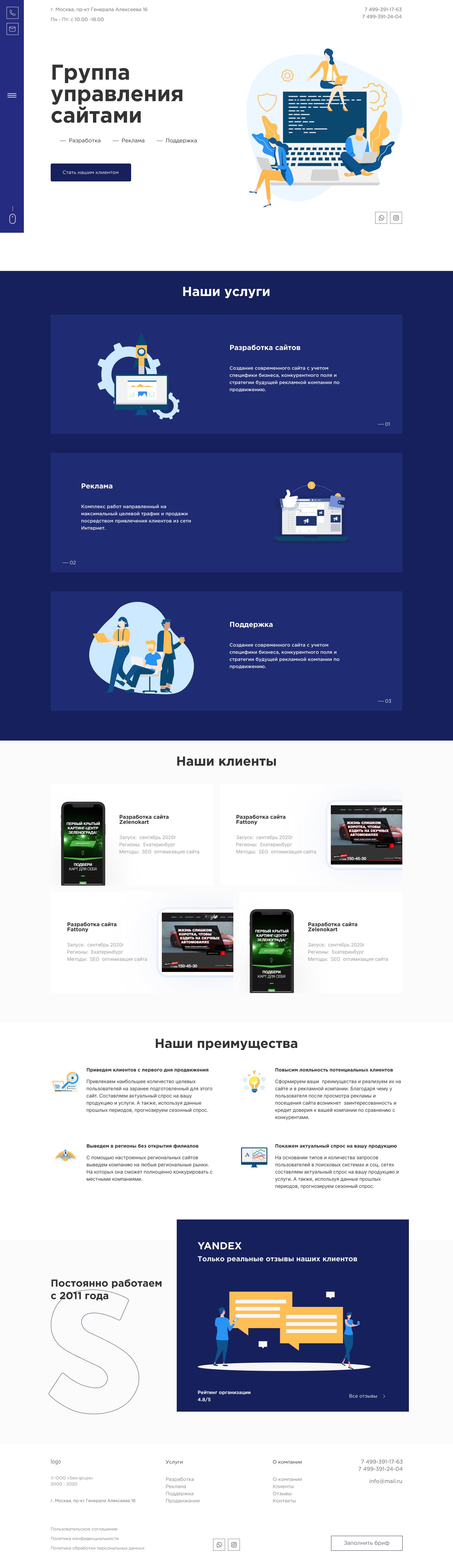 Сделать макет главной страницы сайта веб студии фото f_2495f59f93279ccb.jpg
