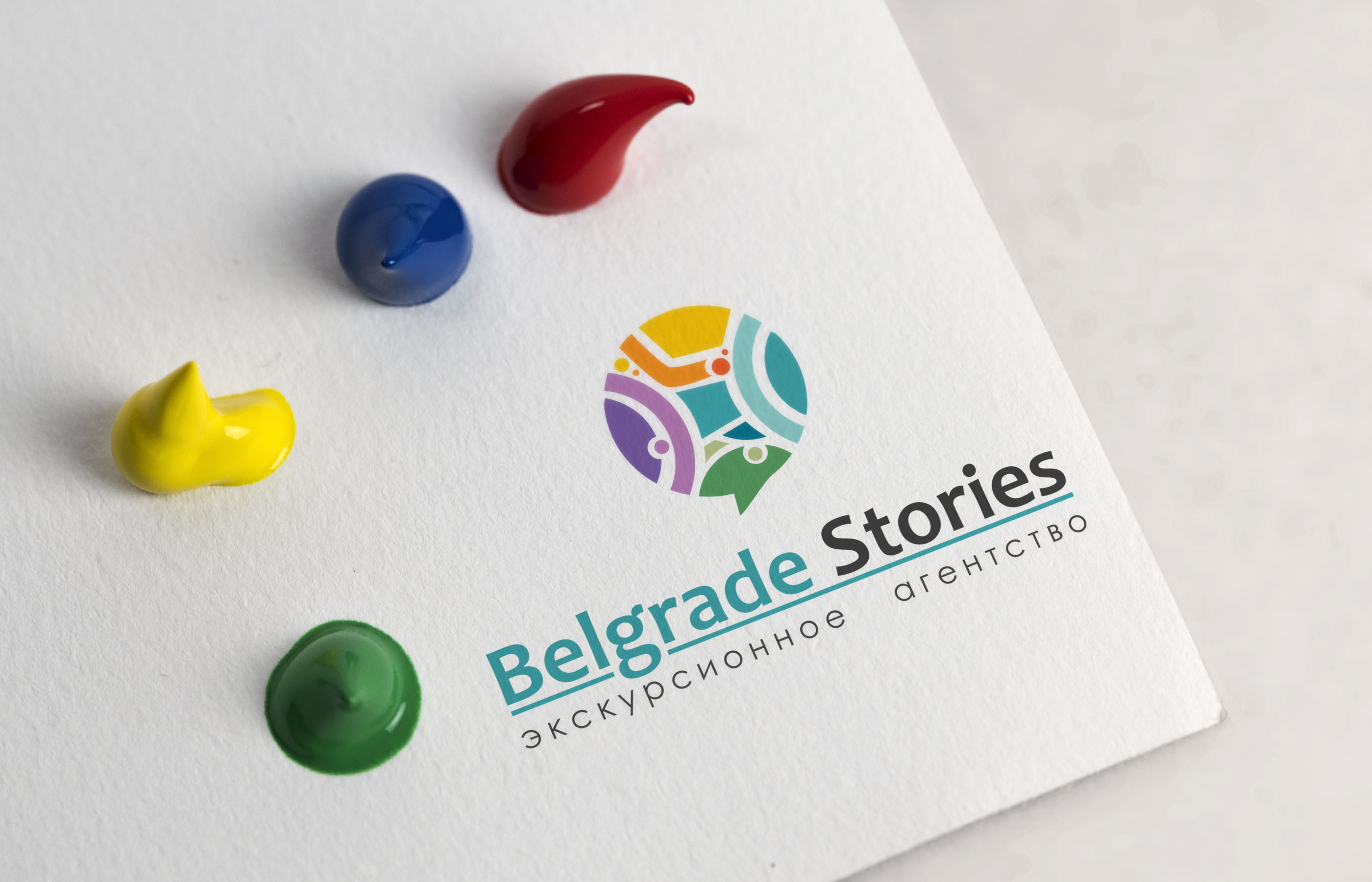 Логотип для агентства городских туров в Белграде фото f_6055892eee932982.jpg