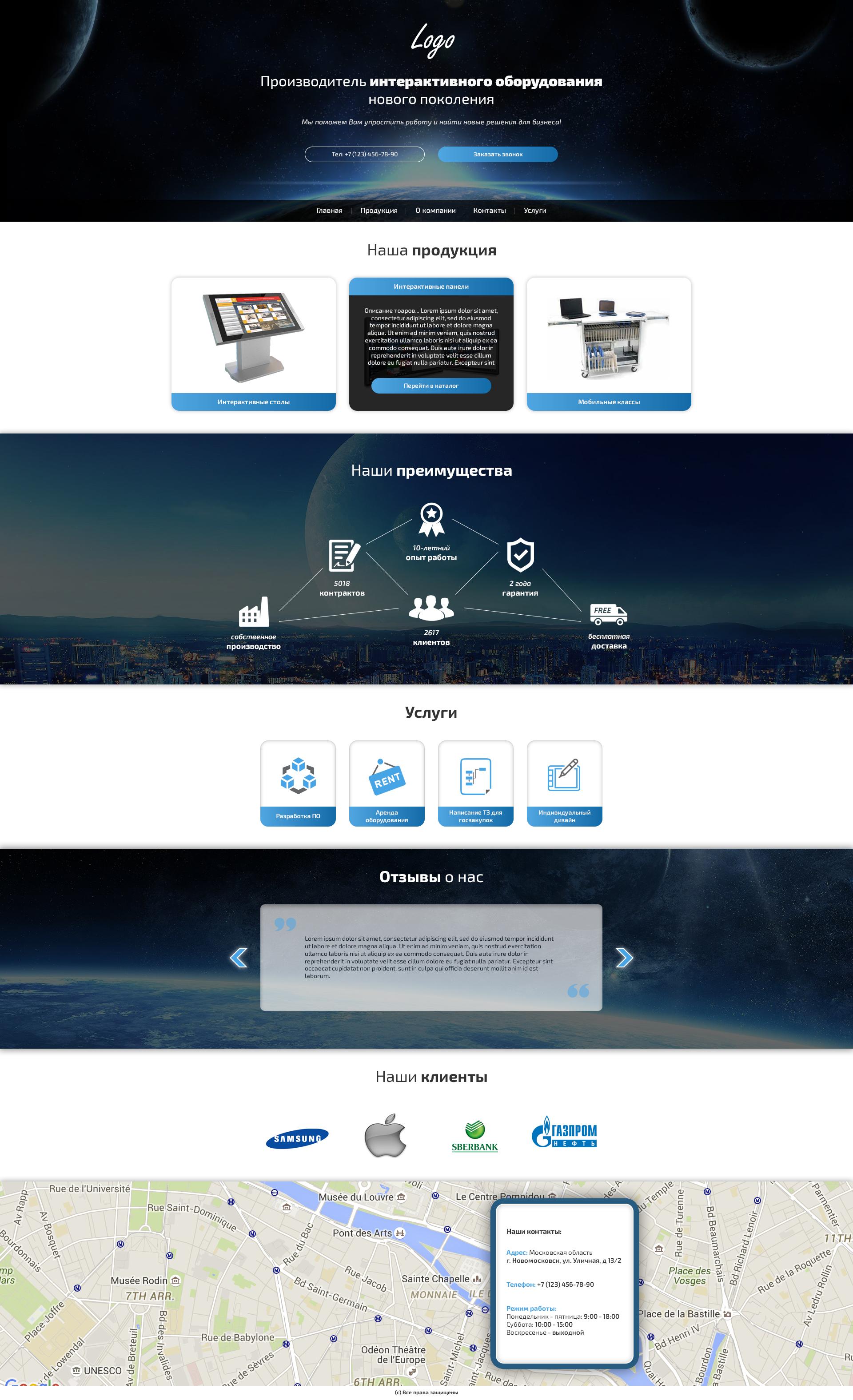 Сайт-визитка производителя интерактивного обоорудования