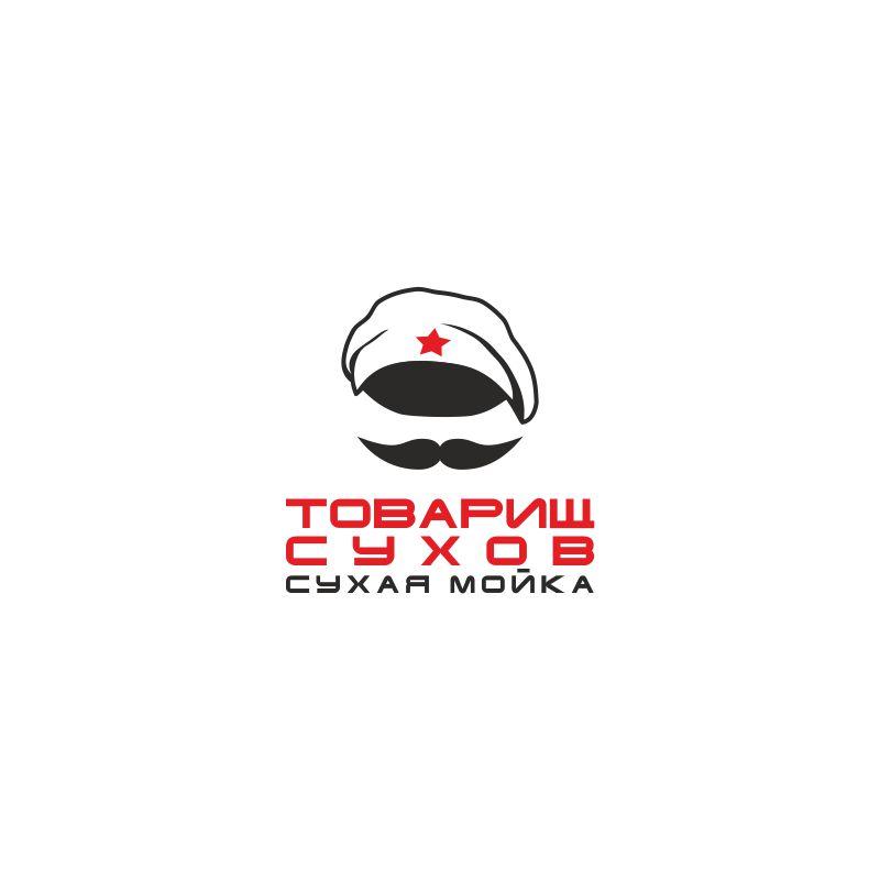 """Разработка логотипа для сухой мойки """"Товарищ Сухов"""" фото f_127540c4e382504d.jpg"""