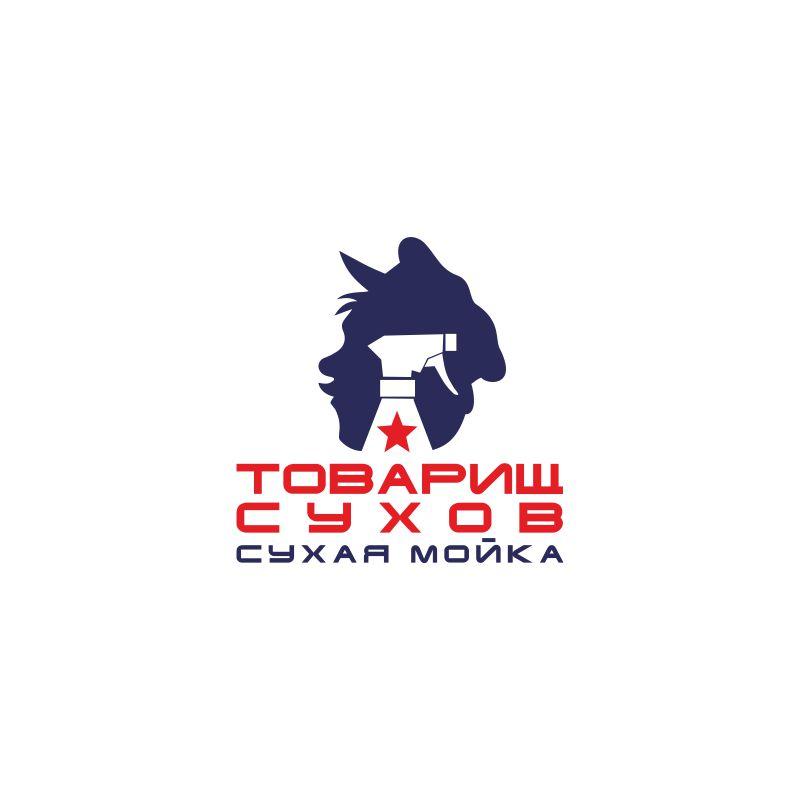 "Разработка логотипа для сухой мойки ""Товарищ Сухов"" фото f_342540c62ac731dd.jpg"