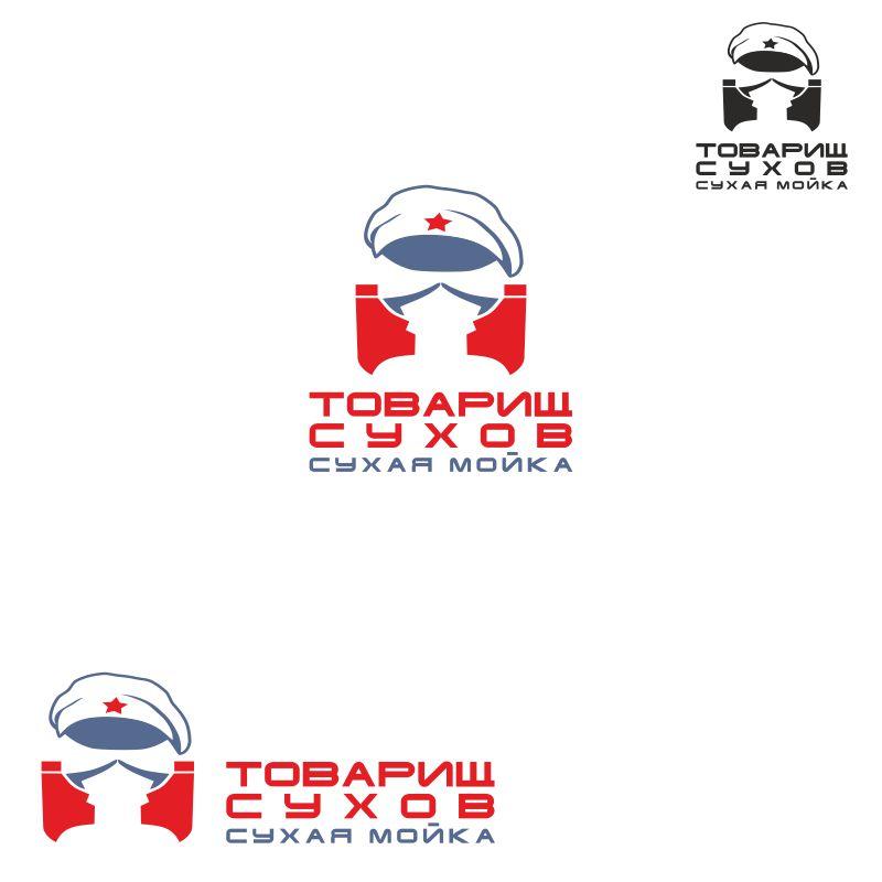 """Разработка логотипа для сухой мойки """"Товарищ Сухов"""" фото f_427540c4419a927d.jpg"""