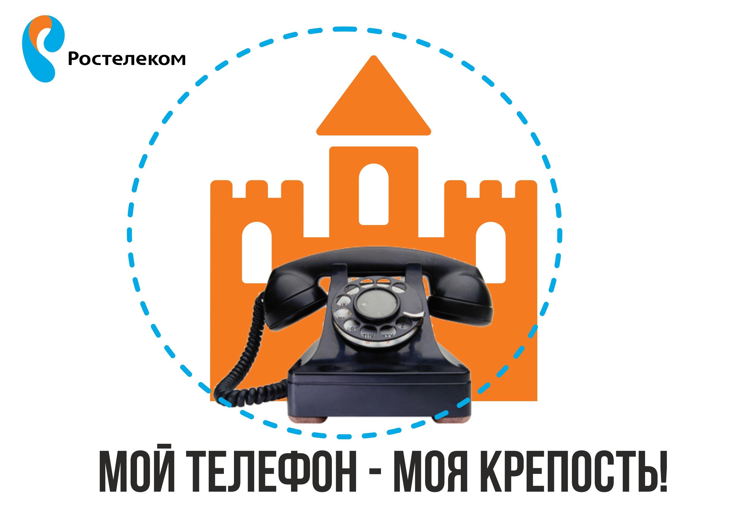 Конкурс от «Ростелеком» фото f_6585638d30bd7e40.jpg