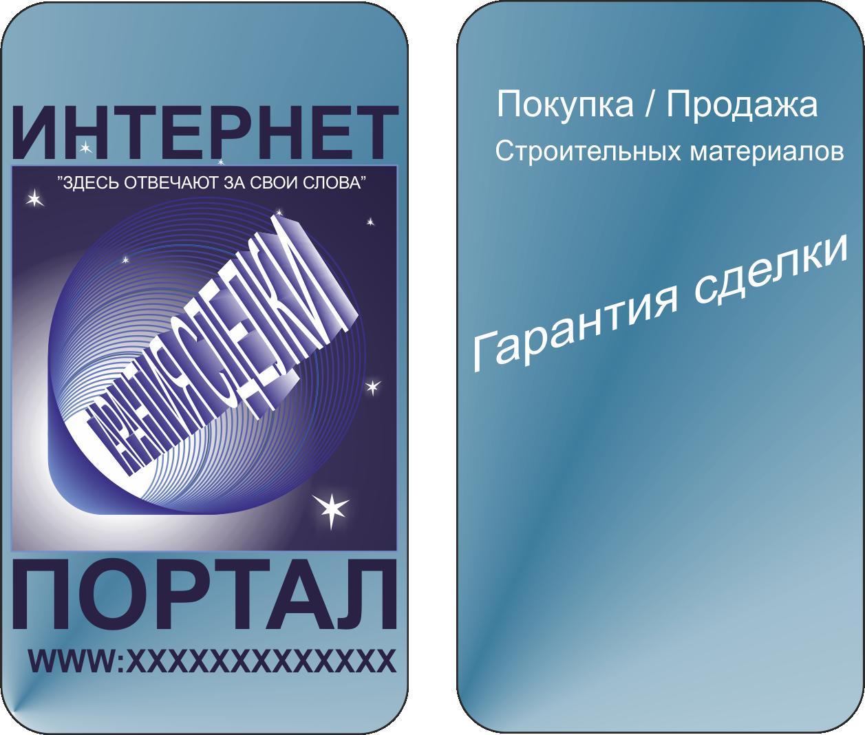 Логотип + Визитка Портала безопасных сделок фото f_00753614b4f7b9b5.png