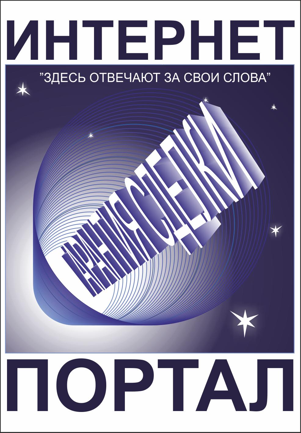 Логотип + Визитка Портала безопасных сделок фото f_13553614b35c3227.png