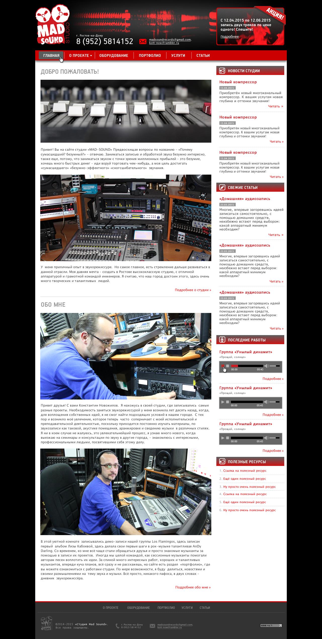 Сайт студии звукозаписи Mad Sound (Drupal)