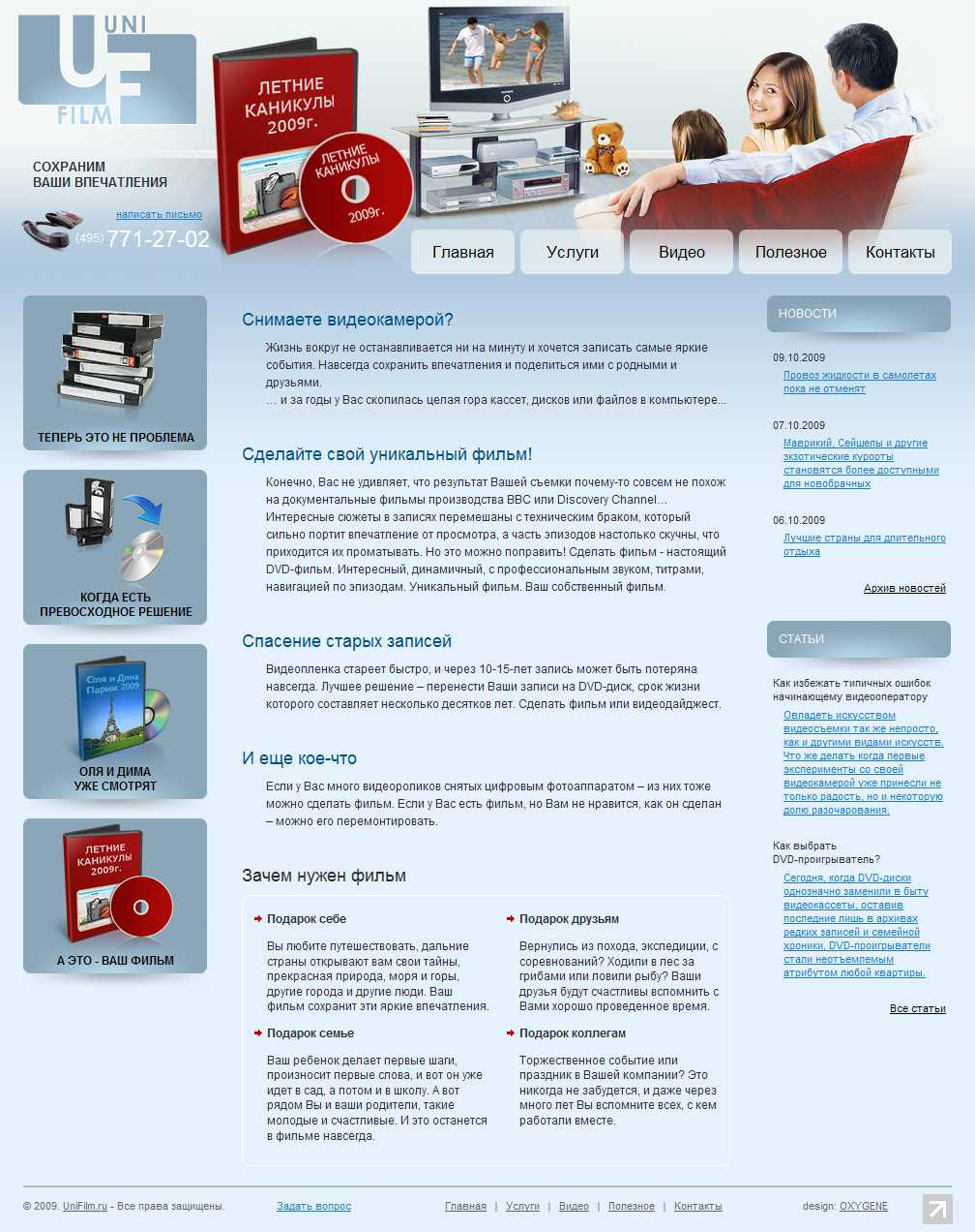 Сайт студии видеомонтажа Unifilm.Ru (Drupal)