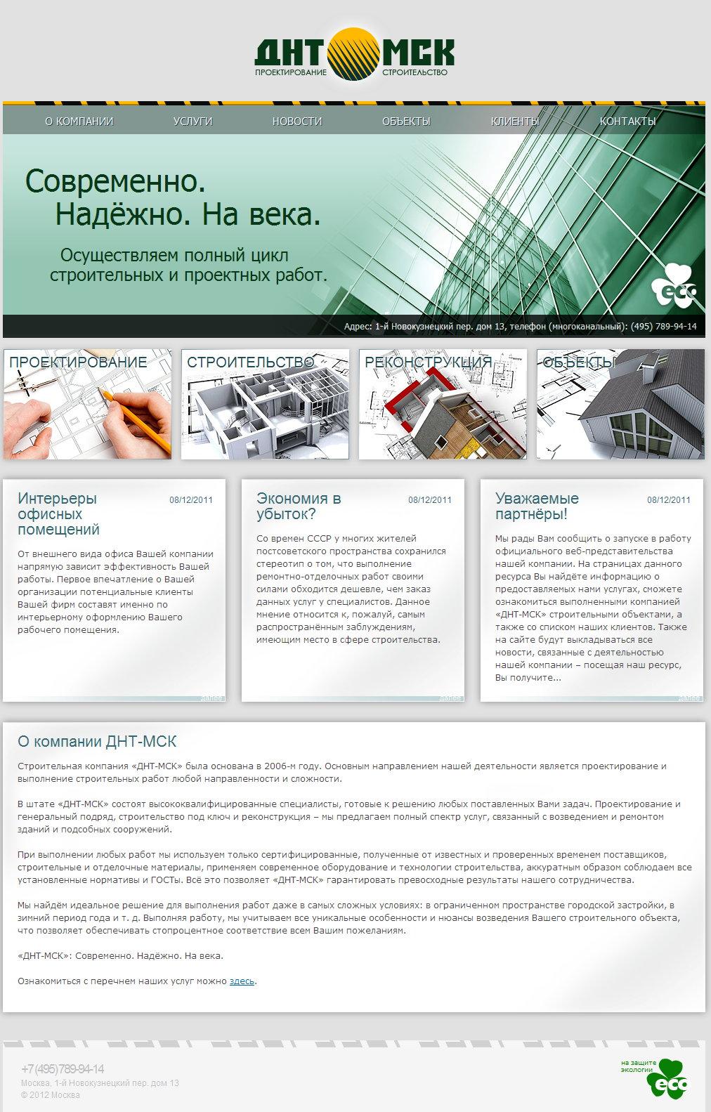 """Сайт компании """"ДНТ-МСК"""" (Drupal)"""