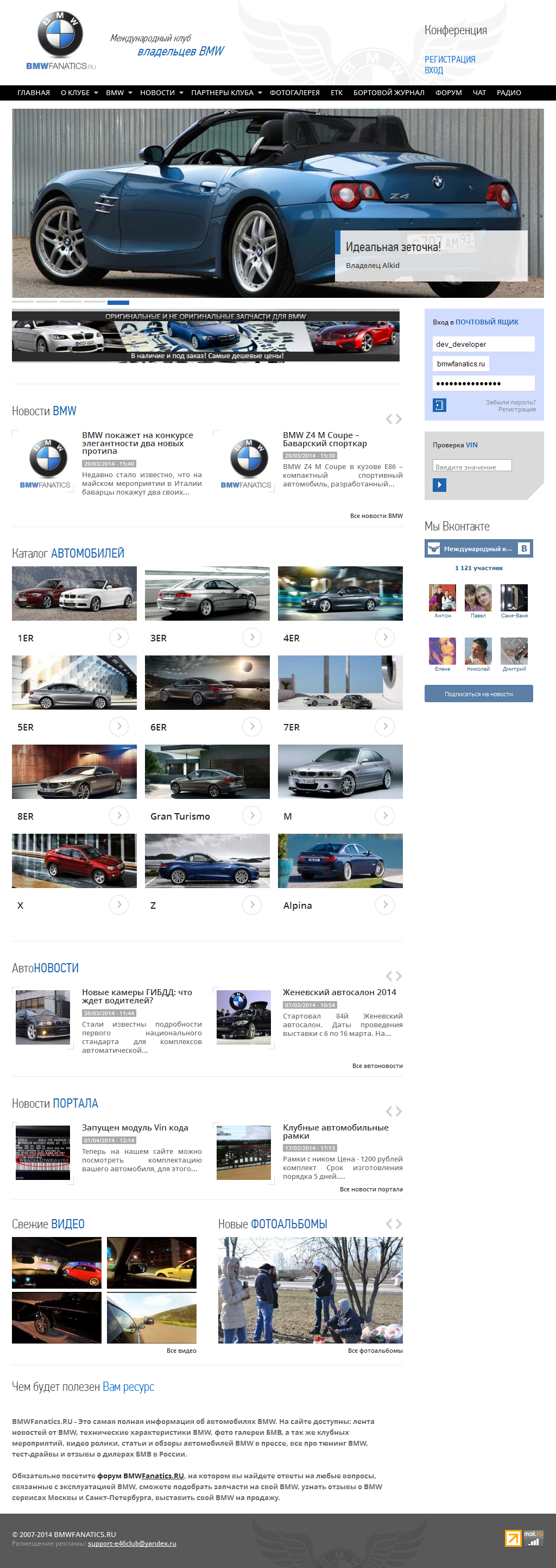 Портал клуба владельцев BMW (Drupal)