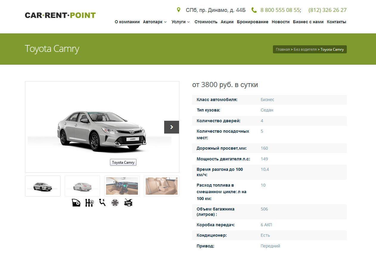 Сайт аренды автомобилей