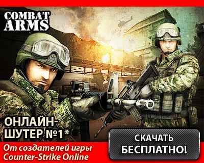 CombatArms