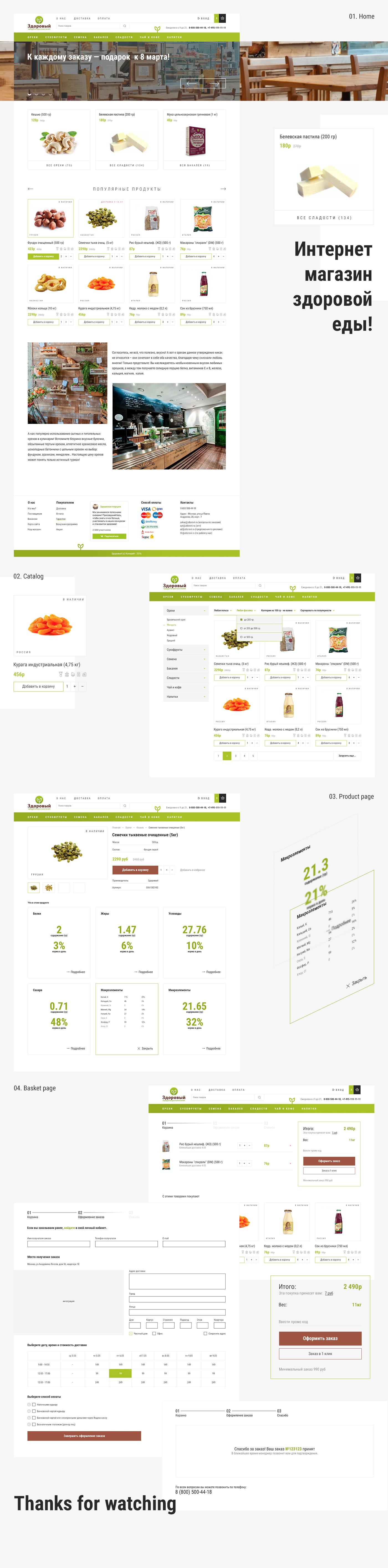 Здоровый. Online store