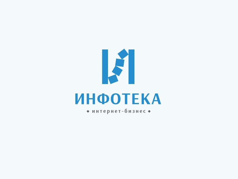 Инфотека