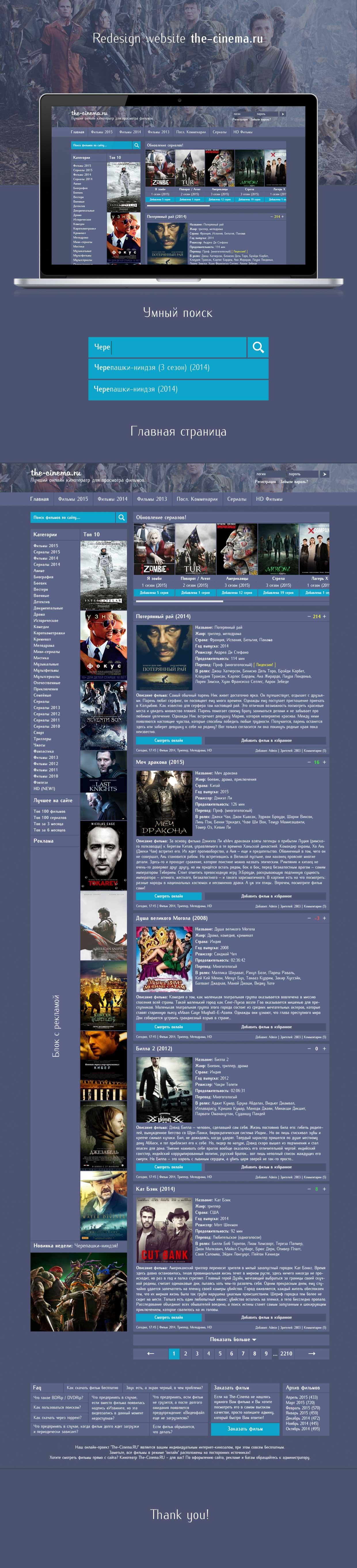 Redesign the-cinema.ru