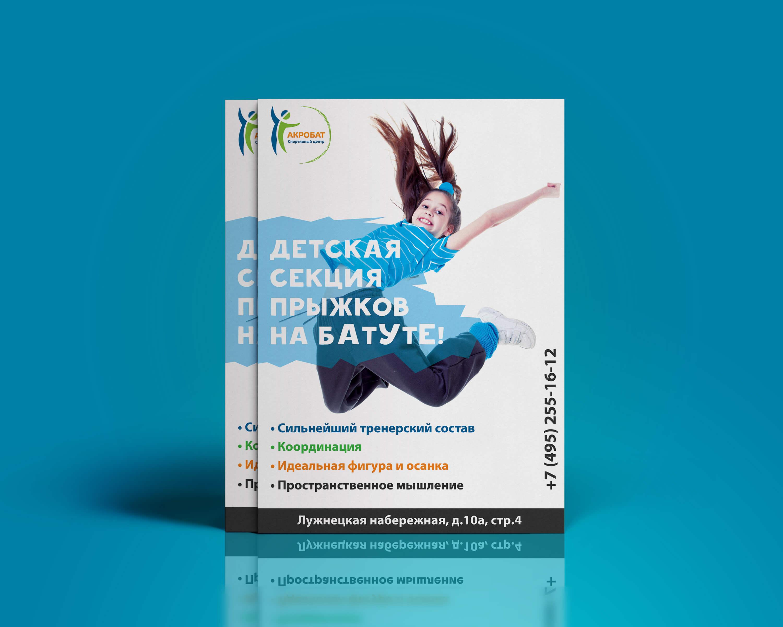 Плакат | Детская секция прыжков на батуте
