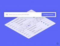 TrackGo — сервис по отслеживанию посылок (редизайн)