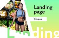 Landing page. Сборник.