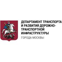 Департамент транспорта и развития дорожно-транспортной инфрастуктуры города Москвы