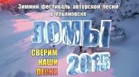 """Дизайн для зимнего фестиваля авторской песни """"Ломы-2015"""""""