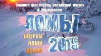 """Анимация для оформления сцены фестиваля """"Ломы"""", Ульяновск"""