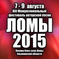 """Дизайн для летнего фестиваля авторской песни """"Ломы-2015"""""""