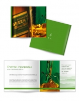 Брошюра Johnnie Walker Green Label