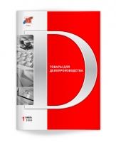 Каталог «Офисные товары МВ» (обложка)