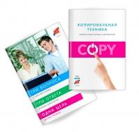 Брошюры «Техника МВ» (обложки)