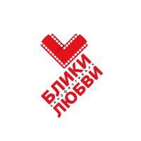 Кинофестиваль «Блики любви»