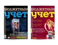 Журнал «Бюжетный учет» (обложки, ч. 1)