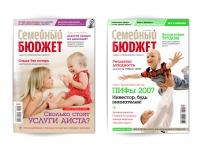Журнал «Семейный бюджет» (обложки, ч. 2)