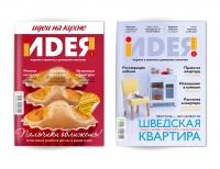 Журнал «Идея» (обложки, ч. 1)