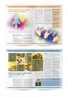 Развороты журнала «Бюджетный учет» (1)