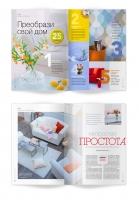 Журнал «Идея» (развороты, ч. 2)