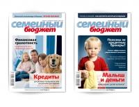 Журнал «Семейный бюджет» (обложки, ч. 1)