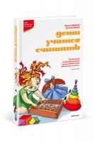 Книга «Дети учатся считать»