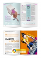 Журнал «Семейный бюджет» (раз-ты, ч. 2)