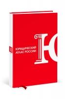 Справочник «Юридический атлас России»