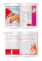 Журнал «Семейный бюджет» (раз-ты, ч. 3)